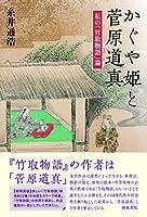 かぐや姫と菅原道真: 私の「竹取物語」論 (和泉選書)