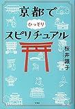 京都でひっそりスピリチュアル (宝島SUGOI文庫)(書籍/雑誌)