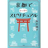 京都でひっそりスピリチュアル (宝島SUGOI文庫)