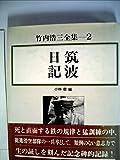 竹内浩三全集〈2〉筑波日記 (1984年)