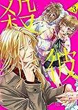 殺彼-サツカレ- コミック 1-3巻セット