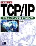 C言語によるTCP/IPセキュリティプログラミング