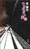 ウロボロスの波動 (ハヤカワSFシリーズJコレクション)
