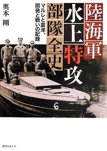 陸海軍水上特攻部隊全史―マルレと震洋、開発と戦いの記録