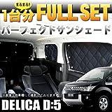 デリカ D5系 専用 サンシェード フルセット シルバー 4層構造 簡単吸盤取付 10P 1台分 FJ0568