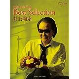 井上陽水 ピアノソロ Best Selection