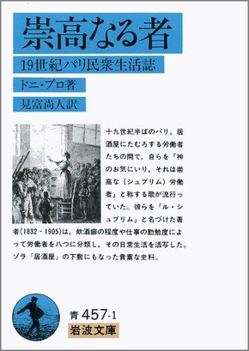 崇高なる者―19世紀パリ民衆生活誌 (岩波文庫)の詳細を見る