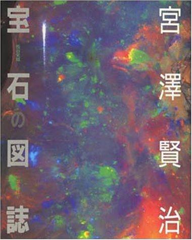 宮沢賢治 宝石の図誌