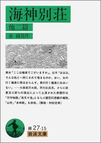 海神別荘・他二篇 (岩波文庫)の詳細を見る