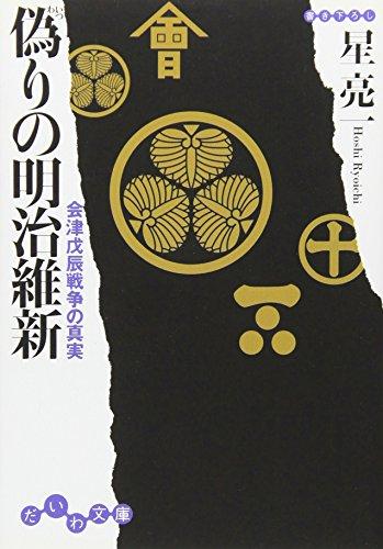 偽りの明治維新―会津戊辰戦争の真実 (だいわ文庫)