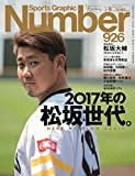 Number(ナンバー)926号 2017年の松坂世代。 (Sports Graphic Number(スポーツ・グラフィック ナンバー))