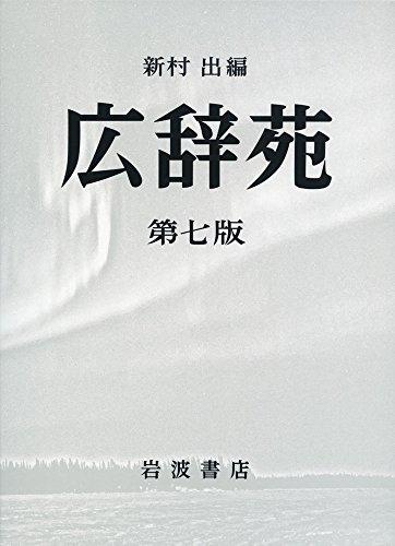 広辞苑 第七版(机上版)