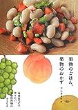 果物のごはん、果物のおかず: いつもの食材と果物の 思いがけない組み合わせ