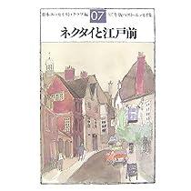 ネクタイと江戸前―'07年版ベスト・エッセイ集