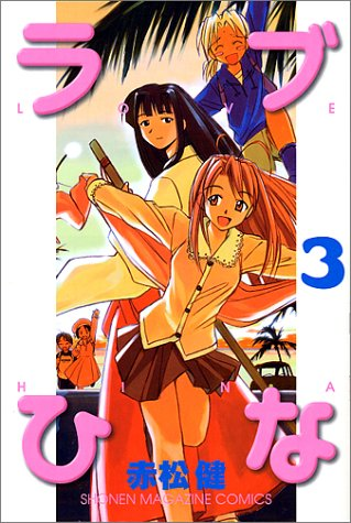 ラブひな(3) (講談社コミックス)