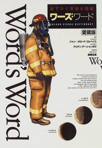 ワーズ・ワード―絵でひく英和大図鑑