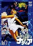ふしぎの海のナディア VOL.7 [DVD]