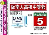 阪南大学高等学校中等部【大阪府】 H24年度用過去問題集5(H23+模試)