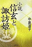 小説 信玄と諏訪姫 (PHP文庫)