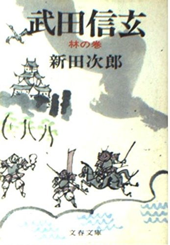 武田信玄 (2) 林の巻 (文春文庫)の詳細を見る