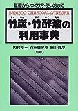 竹炭・竹酢液の利用事典―基礎からつくり方・使い方まで