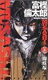MUSASHI!〈巻之1〉蜘蛛塚 (カッパ・ノベルス)