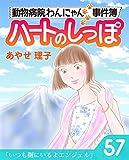 ハートのしっぽ57 (週刊女性コミックス)
