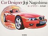 カーデザイナー 永島譲二 (CG BOOK)