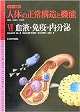 カラー図解 人体の正常構造と機能〈7〉血液・免疫・内分泌