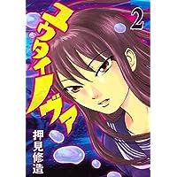 ユウタイノヴァ(2) (ヤングマガジンコミックス)