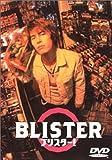 ブリスター! [DVD]