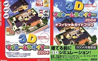 3Dマイホームデザイナー 2004 オフィシャルガイドブック付