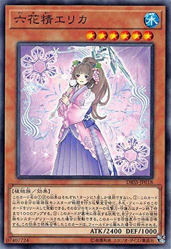 六花精エリカ ノーマル 遊戯王 シークレット・スレイヤーズ dbss-jp018