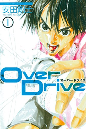 Over Drive(1) (週刊少年マガジンコミックス)