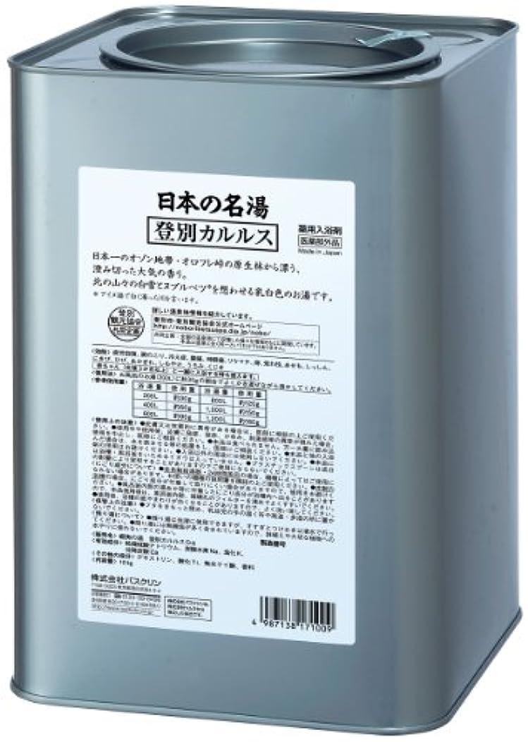 一元化するナイトスポット地域の【医薬部外品/業務用】日本の名湯入浴剤 登別カルルス(北海道)10kg 大容量 温泉成分 温泉タイプ