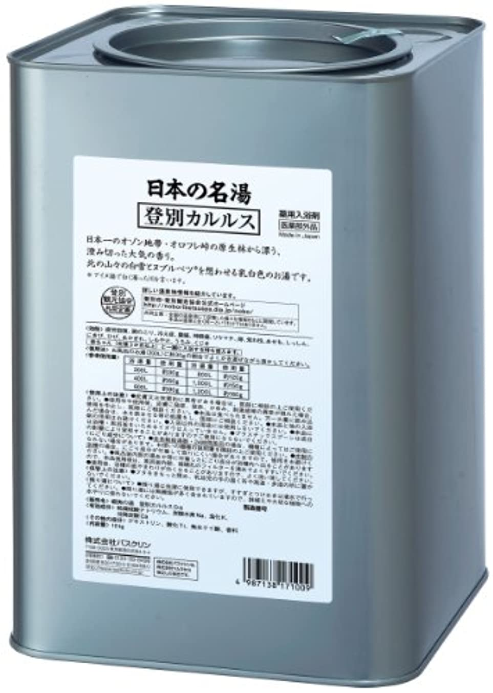 事前荷物申請者【医薬部外品/業務用】日本の名湯入浴剤 登別カルルス(北海道)10kg 大容量 温泉成分 温泉タイプ
