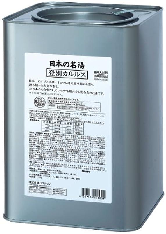 インク補助ナチュラ【医薬部外品/業務用】日本の名湯入浴剤 登別カルルス(北海道)10kg 大容量 温泉成分 温泉タイプ