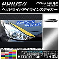 AP ヘッドライトアイラインステッカー マットクローム調 トヨタ プリウスα ZVW40/ZVW41 後期 2014年11月~ オレンジ AP-MTCR239-OR 入数:1セット(4枚)