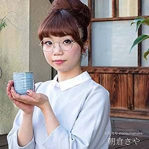 おかえり-manzumamake-