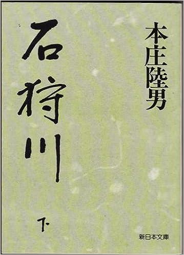 石狩川 (下) (新日本文庫 (73)) ...