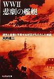 WW2悲劇の艦艇—過失と怠慢と予期せぬ状況がもたらした惨劇 (光人社NF文庫)