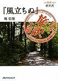 名作旅訳文庫5 軽井沢 『風立ちぬ』堀辰雄