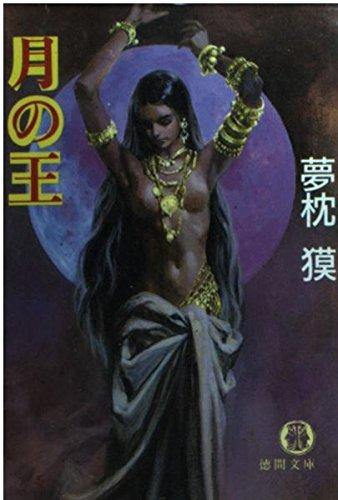 月の王 (徳間文庫)の詳細を見る