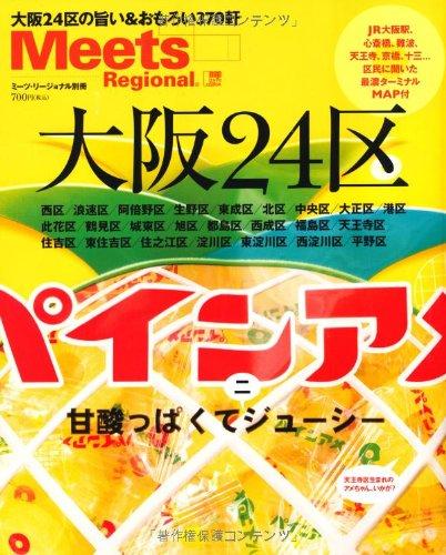 大阪24区―24区の旨い&おもろい370軒 (えるまがMOOK ミーツ・リージョナル別冊)の詳細を見る