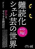難読化シェル芸の世界 (プレミアムブックス)