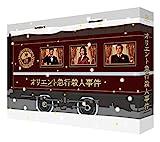 オリエント急行殺人事件 ブルーレイBOX[Blu-ray/ブルーレイ]