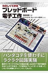 たのしくできるブレッドボード電子工作 単行本(ソフトカバー)