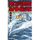 南沙諸島紛争勃発!中国艦隊壊滅作戦 (RYU NOVELS)