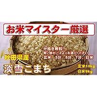 秋田県産 7分搗き 淡雪こまち 10kg (精米後 9kg) (検査一等米) 特別栽培米 平成29年産