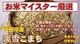 秋田県産 白米 淡雪こまち 10kg (精米後 9kg) (検査一等米) 特別栽培米 平成28年産